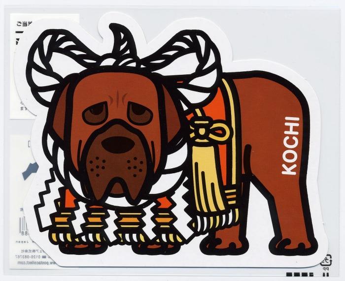 Mira si hay tradición en Kochi, que el servicio de correos japonés la utilizó para el diseño de la postal de la localidad.