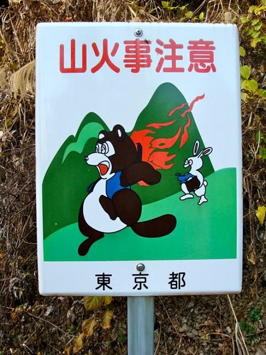 Señal real que advierte del peligro de incendiar el monte.