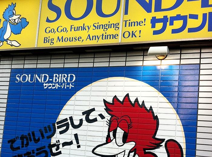 Engrish karaoke